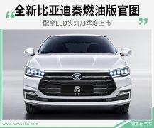 全新比亚迪秦燃油版官图 配全LED