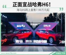 正面宣战哈弗H6!海马8S网上直售